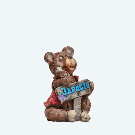 Медведь «Здрасте»